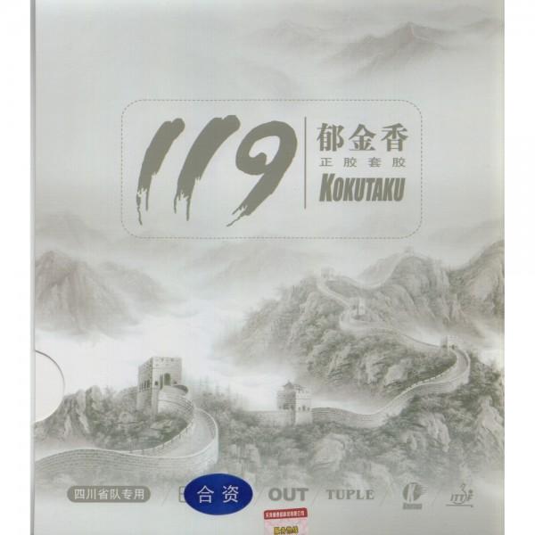KOKUTAKU Tuple 119 China - Very Hard
